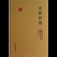 世说新语 (国学典藏)