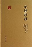世说新语[国学典藏] (上海古籍出品)