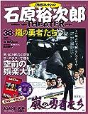 石原裕次郎シアター DVDコレクション 38号  [分冊百科]