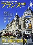 フランスの旅 9 (エイムック 2071)