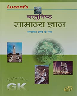 Lucent General Science Book In Hindi Pdf