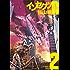 インセクツR (2) (バーズコミックス)