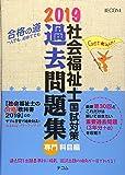 社会福祉士国試対策過去問題集 2019 専門科目編 (合格シリーズ)