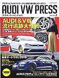 AUDI VW PRESS Vol.4 (メディアパルムック)