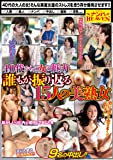 40代からの女の魅力 誰もが振り返る15人の美熟女 / ナンパHEAVEN(ナンパヘブン) [DVD]