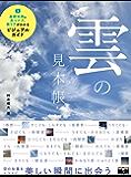 雲の見本帳 基礎知識と見つけ方、撮り方がわかるビジュアルガイド