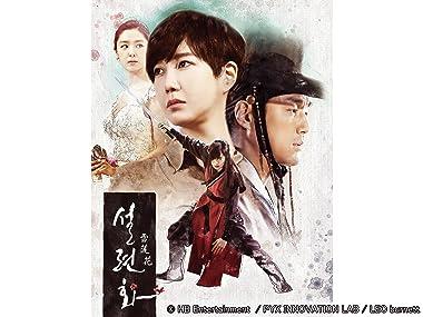 [DVD]雪蓮花