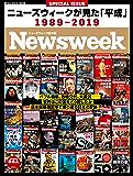 ニューズウィーク日本版 特別編集 ニューズウィークが見た「平成」 ニューズウィーク日本版特別編集
