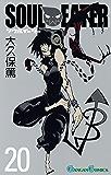 ソウルイーター 20巻 (デジタル版ガンガンコミックス)