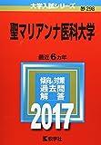 聖マリアンナ医科大学 (2017年版大学入試シリーズ)