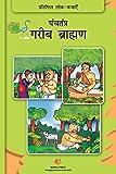 Panchatantra Garib Brahman