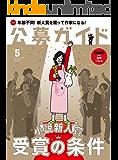 公募ガイド 2018年 05月号 [雑誌]
