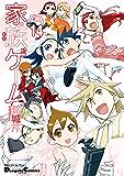 電撃4コマ コレクション 家族ゲーム(14) (電撃コミックスEX)