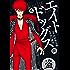 エイトドッグス 忍法八犬伝 (1) (SPコミックス)