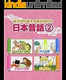 幼児向け絵本の読み聞かせ 日本昔話(2)
