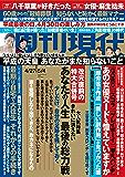 週刊現代 2019年4月27日・5月4日号 [雑誌]