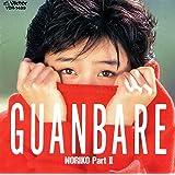 GUANBARE~ノリコ・パート2