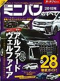 2018年 最新ミニバンのすべて (モーターファン別冊 統括シリーズ vol. 102)