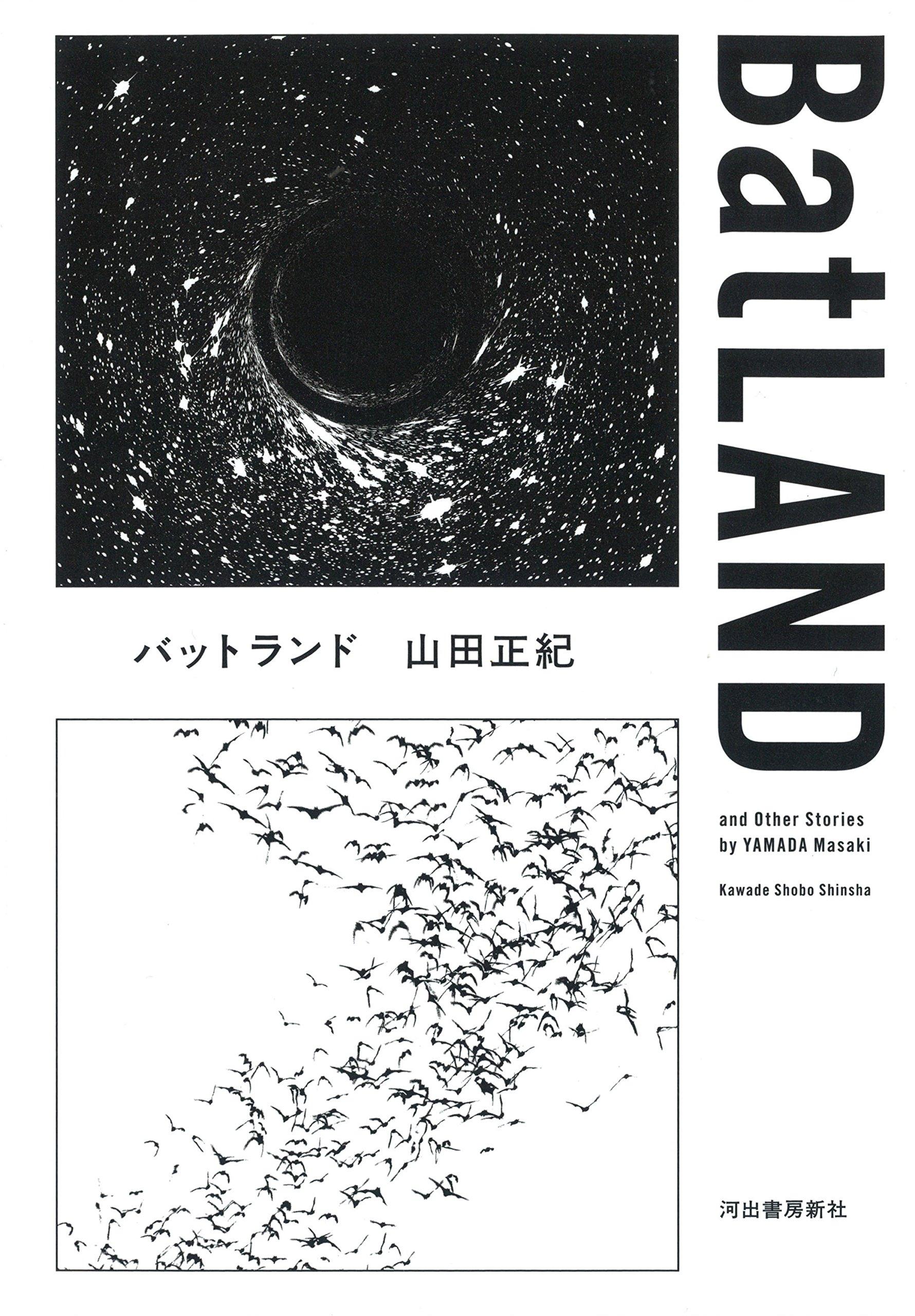 山田正紀『バットランド』(河出書房新社)