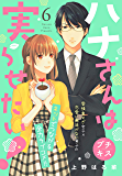 ハナさんは実らせたい! プチキス(6) (Kissコミックス)