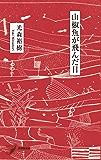 山椒魚が飛んだ日 現代歌人シリーズ