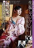 生撮りレズビアン温泉旅行01 [DVD]
