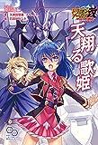 ドラゴンアームズ改 バハムートライジング リプレイ 天翔る歌姫 (ログインテーブルトークRPGシリーズ)