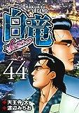 白竜LEGEND(44) (ニチブンコミックス)