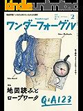ワンダーフォーゲル 2017年 2月号 [雑誌]