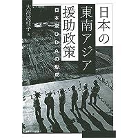 日本の東南アジア援助政策:日本型ODAの形成