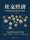 社交经济:移动互联网时代的商业新逻辑