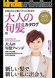 大人の旬髪カタログ[雑誌] エイムック