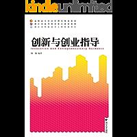 创新与创业指导 (高职高专经济管理类规划教材,浙江省高等教育重点建设教材)