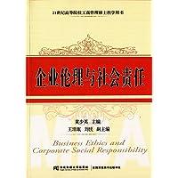 21世纪高等院校工商管理硕士教学用书:企业伦理与社会责任