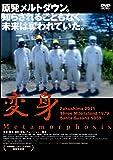 変身-Metamorphosis [DVD]