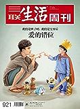 三联生活周刊·爱的错位(2017年3期)