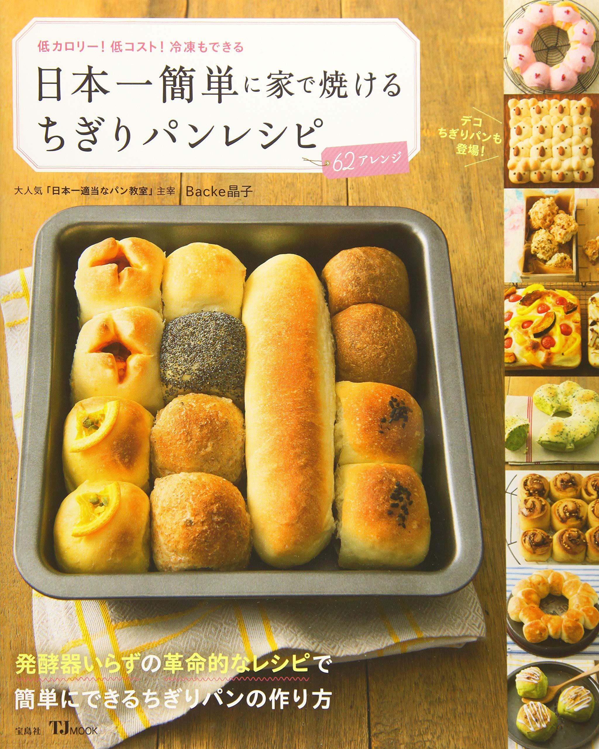 パン レシピ チップ チョコ