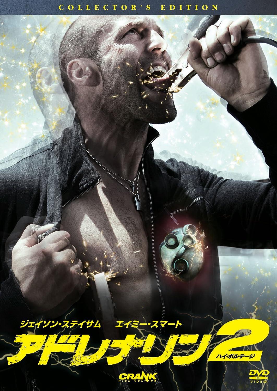 Amazon | アドレナリン2 ハイ・ボルテージ コレクターズ・エディション ...