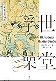 浮世澡堂 (周作人日本文学译作经典)