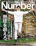 Number(ナンバー)968・969号[雑誌]