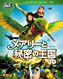メアリーと秘密の王国 4枚組3D・2Dブルーレイ&DVD (初回生産限定) [Blu-ray]
