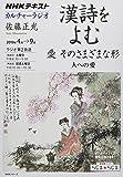 NHKカルチャーラジオ 漢詩をよむ 愛 そのさまざまな形 人への愛 (NHKシリーズ)