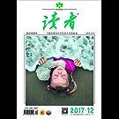 读者 半月刊 2017年12期