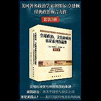 全球政治、文化的重构名家系列作品集:美国著名政治学家塞缪尔•亨廷顿经典政治预言力作(套装3册!读懂世界政治,就读亨廷顿!)