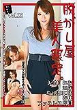 素人騙し撮り 脱がし屋 美人限定 Vol.23 ONEG-023 [DVD]