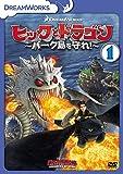 ヒックとドラゴン~バーク島を守れ!~ Vol.1 [DVD]