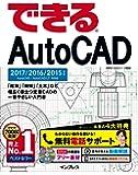 (無料電話サポート付)できるAutoCAD 2017/2016/2015対応 (できるシリーズ)