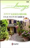 イタリア大富豪と日陰の妹 モンタナーリ家の結婚 Ⅱ (ハーレクイン・イマージュ)