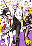 パシリな僕と恋する番長さん (4) (角川コミックス・エース)