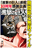 進撃の巨人(2)【期間限定 無料お試し版】 (週刊少年マガジンコミックス)